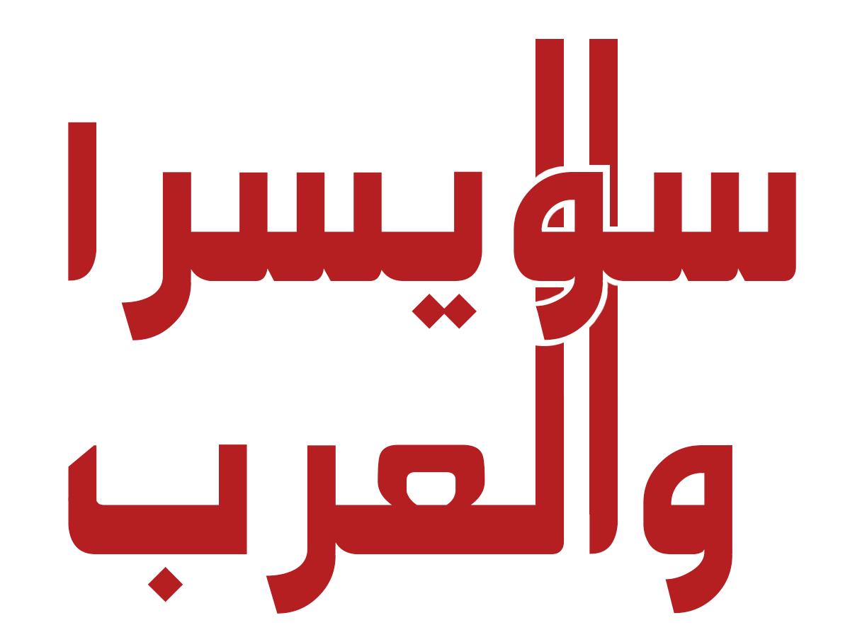 سويسرا والعرب